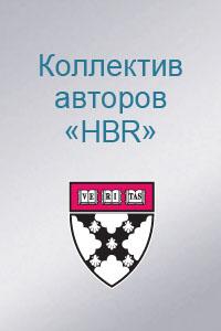 Коллектив авторов Harvard Business Review (HBR)