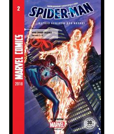 Spider-Man, №2..
