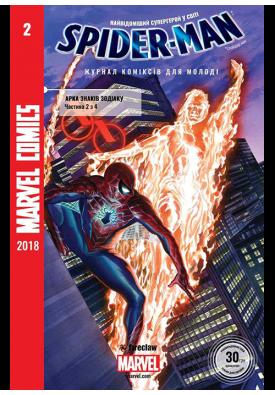 Spider-Man, №2