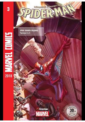 Spider-Man, №3