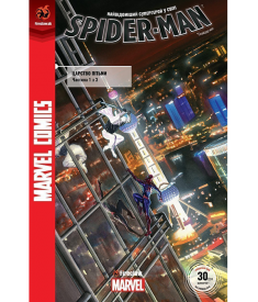 Spider-Man, №5