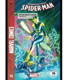 Spider-Man, №16