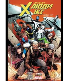 Вражаючі Люди Ікс. Том 1. Життя Ікс..