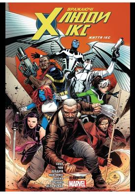 Вражаючі Люди Ікс. Том 1. Життя Ікс