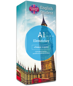 Карточки для изучения английского языка «Освою з нуля» A1