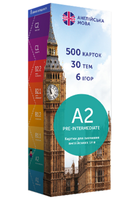 A2 – Pre-Intermediate (англо-украинский)