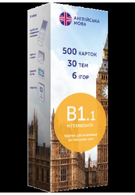 B1.1 – Intermediate (англо-українська)