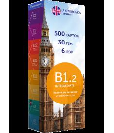 B1.2 – Intermediate (англо-українська)