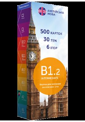 B1.2 – Intermediate (англо-украинский)