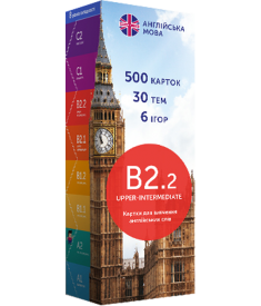 B2.2 – Upper-Intermediate..