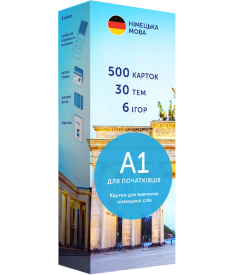 Немецкий язык уровень А1 (немецко-украинский)