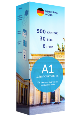 Немецкий язык уровень А1