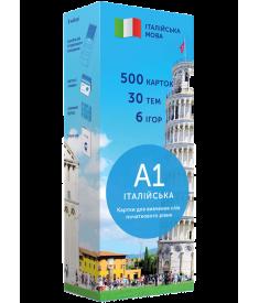 Італійська мова рівень А1