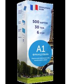 Французкий язык уровень А1..