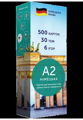 Німецька мова рівень А2