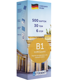 Немецкий язык уровень B1 (немецко-украинский)..