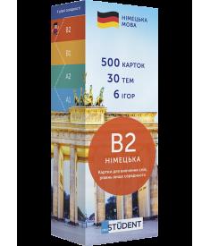 Німецька мова рівень B2 (німецько-українська)..