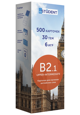 B2.1 – Intermediate (англо-русский)