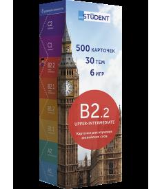 B2.2 – Intermediate (англо-російська)