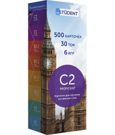 C2 – Proficient (англо-російська)..