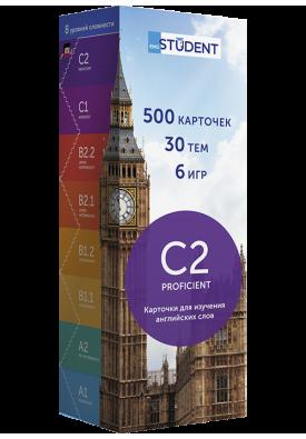 C2 – Proficient (англо-російська)
