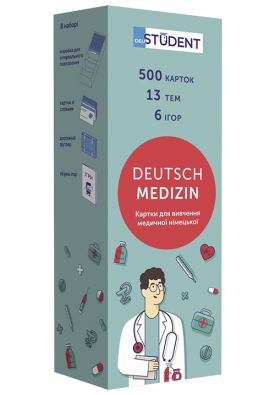 Deutsch Medizin. Медична німецька