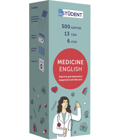 Medical English. Медична англійська..