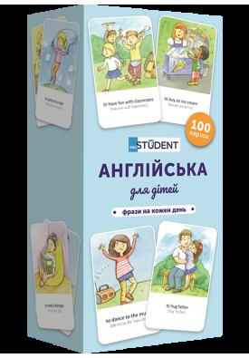 Англійська для дітей. Фрази на кожен день