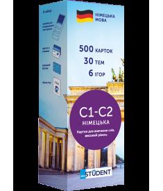 Немецкий язык уровень C1-C2 (немецко-украинский)
