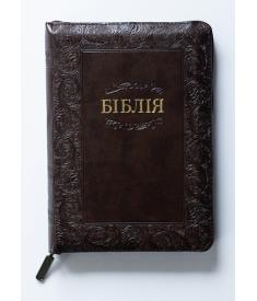 Біблія (10554) коричневая..