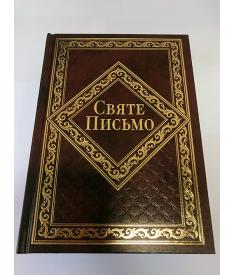 Біблія. Святе Письмо  (1063)