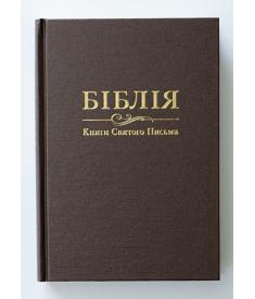Біблія. Книги Святого Письма (Коричневая) (10735)..