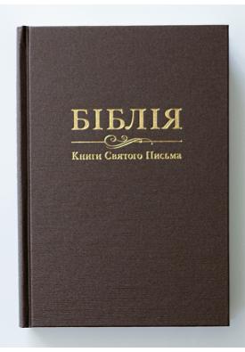 Біблія. Книги Святого Письма (Коричнева) (10735)