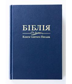 Біблія. Книги Святого Письма (Синяя) (10735)..