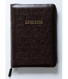 Библия. Книги Священного Писания (