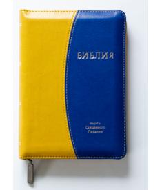 Библия. Книги Священного Писания (жовто-блакитный)..