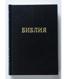 Библия (чорна) (11531)..