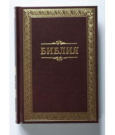 Библия (коричневий/чорний) (11531)..