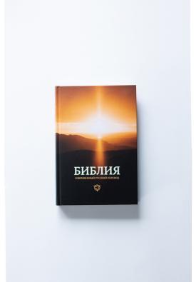 Библия. Современный перевод (11631)