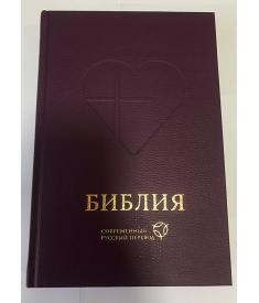 Библия. Современный перевод (11632)..