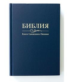 Библия. Юбилейное издание (11732)..