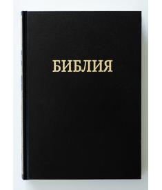 Библия (1183)..
