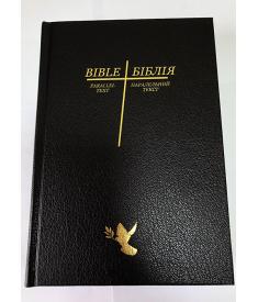 Біблія Англо-Українська (1982)..