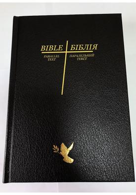 Біблія Англо-Українська (1982)
