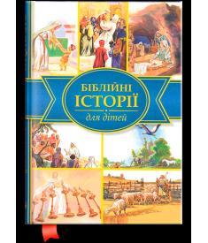 Біблійні історії для дітей (3030)..