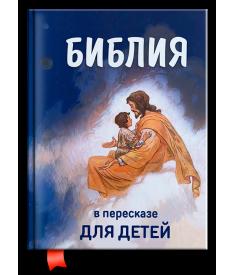 Библия в пересказе для детей. Ветхий и Новый завет..