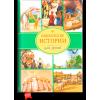 Библейские истории для детей ..