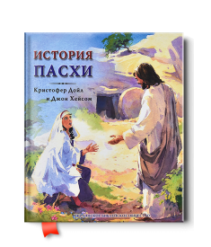 История Пасхи..