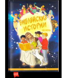Библейские истории на ночь..