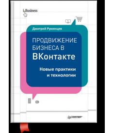 Продвижение бизнеса в ВКонтакте. Новые практики и ..